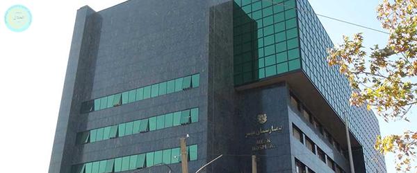 بیمارستان فوق تخصصی مهر مشهد